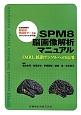 SPM8 脳画像解析マニュアル fMRI,拡散テンソルへの応用