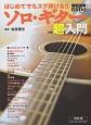 ソロ・ギター超入門<改訂版>