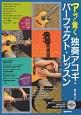 アッと驚く 独奏アコギ・パーフェクト・レッスン DVD付