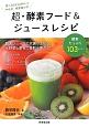 超・酵素フード&ジュースレシピ 食べるほどにきれい!やせる!病気知らず!