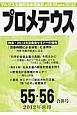 プロメテウス 2012.8 第55・56合併号 特集:2012年労働者セミナーの報告「労働時間による分配」とは何か 社会主義の本質にせまる マルクス主義同志会理論誌