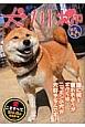 犬川柳 柴犬あるある 五・七・五で詠むイヌゴコロ!