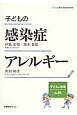 季刊 子どもと健康 子どもの感染症アレルギー (95)