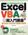 Excel VBA 超入門講座 苦手なコードもこれで安心!
