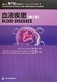 血液疾患<第2版> New専門医を目指すケース・メソッド・アプローチ