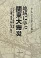 地域に学ぶ 関東大震災 千葉県における朝鮮人虐殺その解明・追悼はいかになさ
