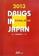 日本医薬品集 医療薬 2013