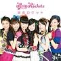 初恋ロケット(DVD付)