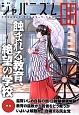 JAPANISM 蝕まれる教育、絶望の学校 サブカルチュア・コンサバティブ・マガジン(8)