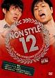 NON STYLE12 前編 〜2012年、結成12年を迎えるNON STYLEがやるべき12のこと〜