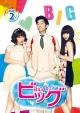 ビッグ~愛は奇跡<ミラクル>~ DVD-BOX2