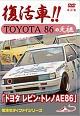 『トヨタ レビン・トレノAE86』 改訂復刻版