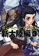 ガンパレード・マーチ2K-にせん- 新大陸編 (3)