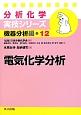 電気化学分析 分析化学実技シリーズ 機器分析編12