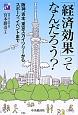 「経済効果」ってなんだろう? 阪神、吉本、東京スカイツリーからスポーツ、イベント