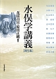 水俣学講義 (5)