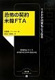 恐怖の契約米韓FTA TPPで日本もこうなる