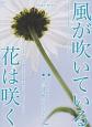 風が吹いている/花は咲く ピアノ・ソロ 混声三部合唱 ピアノ伴奏付き