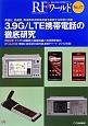 RFワールド 3.9G/LTE携帯電話の徹底研究 無線と高周波の技術解説マガジン(17)
