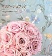マリアージュブック<増補改訂版> ウエディングの花飾りとブーケ
