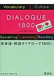 英単語・熟語ダイアローグ1800<三訂版>