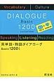 英単語・熟語ダイアローグBasic1200<三訂版>