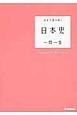 流れで読み解く 日本史 一問一答