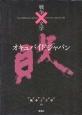オキュパイドジャパン コレクション戦争と文学10