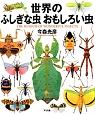 世界のふしぎな虫おもしろい虫 THE MUSEUM OF WONDERFUL I