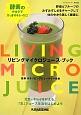リビングマイクロジュース・ブック 酵素のチカラですっきりキレイに!