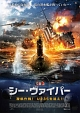 シー・ヴァイパー 潜航作戦!U235を追え!!