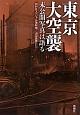 東京大空襲 未公開写真は語る