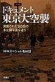 ドキュメント 東京大空襲 発掘された583枚の未公開写真を追う