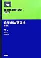 作業療法研究法<第2版> 標準作業療法学 専門分野