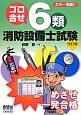 ゴロ合せ 6類 消防設備士試験<改訂版> めざせ一発合格