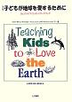 子どもが地球を愛するために<改訂版> 〈センス・オブ・ワンダー〉ワークブック