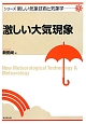 激しい大気現象 シリーズ新しい気象技術と気象学5