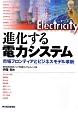進化する電力システム 市場フロンティアとビジネスモデル革新
