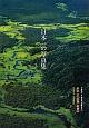 日本一の写真集 日本一の名景・絶景60