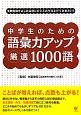 中学生のための 語彙力アップ厳選1000語 受験勉強をはじめる前にひととおり仕上げておきたい!