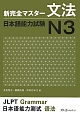 新・完全マスター 文法 日本語能力試験 N3