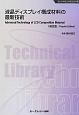液晶ディスプレイ構成材料の最新技術