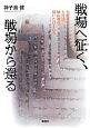 戦場へ征く、戦場から還る 火野葦平、石川達三、榊山潤の描いた兵士たち