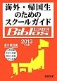 海外・帰国生のためのスクールガイド Biblos 2013 進学資料集