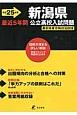 新潟県 公立高校入試問題 最近5年間 CD付 平成25年 最新年度合格状況収録