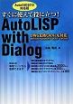 AutoLISP with Dialog<AutoCAD2013対応版> すぐに使えて役に立つ!