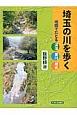 埼玉の川を歩く 地図でたどる 渓流 里川 用水