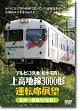 アルピコ交通(松本電鉄) 上高地線3000形運転席展望 松本~新島々(往復)