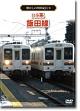 懐かしの列車紀行 Series.9 119系 飯田線