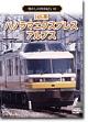 懐かしの列車紀行 Series.10 165系 パノラマエクスプレスアルプス